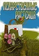 Лекарственные растения электронный справочник
