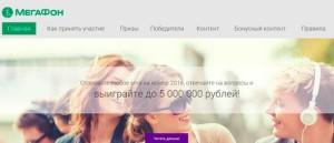 СМС сегодня Ваш день, Мегафон дает Вам уникальный ШАНС выиграть 5000000 Рублей!  Викторина «Счастливые SMS» like.megafon.ru розыгрыш 5000000 рублей