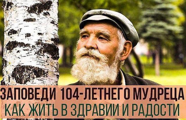 Заповеди мудреца для долгой и радостной жизни